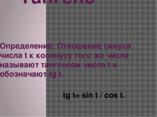 Тангенс Определение: Отношение синуса числа t к косинусу того же числа называ