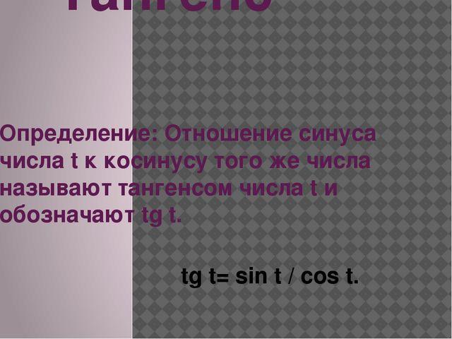 Тангенс Определение: Отношение синуса числа t к косинусу того же числа называ...