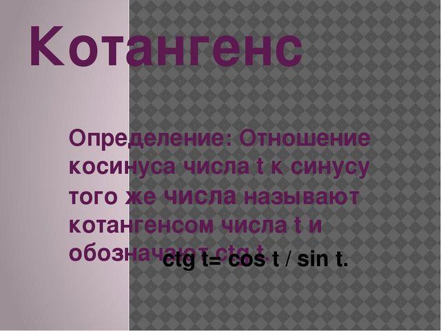 Котангенс Определение: Отношение косинуса числа t к синусу того же числа назы...