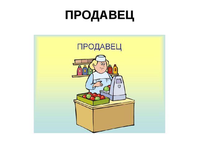 ПРОДАВЕЦ
