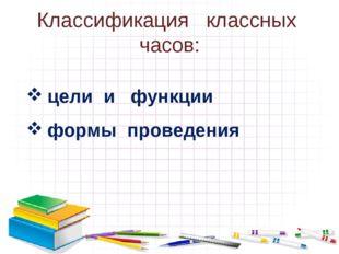 Классификация классных часов: цели и функции формы проведения