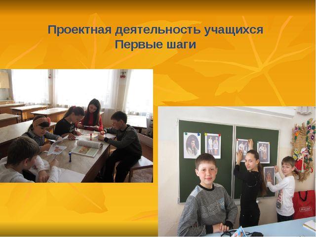 Проектная деятельность учащихся Первые шаги