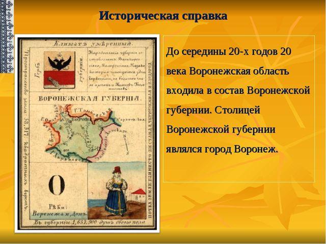 Историческая справка До середины 20-х годов 20 века Воронежская область входи...