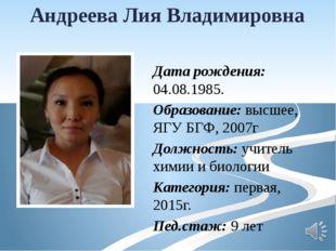 Андреева Лия Владимировна Дата рождения: 04.08.1985. Образование: высшее, ЯГУ
