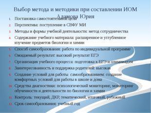Выбор метода и методики при составлении ИОМ Адамова Юрия Постановка самостоят