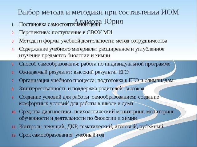 Выбор метода и методики при составлении ИОМ Адамова Юрия Постановка самостоят...