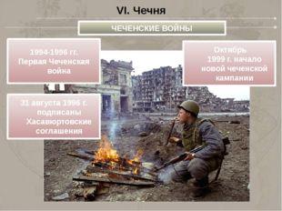 VI. Чечня ЧЕЧЕНСКИЕ ВОЙНЫ 1994-1996 гг. Первая Чеченская война 31августа 199