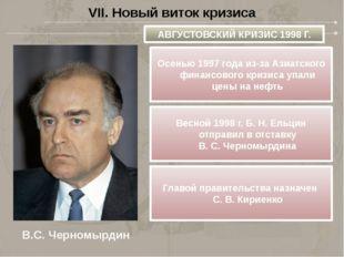VII. Новый виток кризиса В.С. Черномырдин АВГУСТОВСКИЙ КРИЗИС 1998Г. Осенью