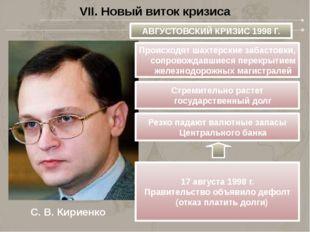 VII. Новый виток кризиса С.В.Кириенко АВГУСТОВСКИЙ КРИЗИС 1998Г. Происходя