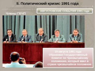 II. Политический кризис 1991 года Члены ГКЧП АВГУСТОВСКИЕ СОБЫТИЯ 1991 года 1