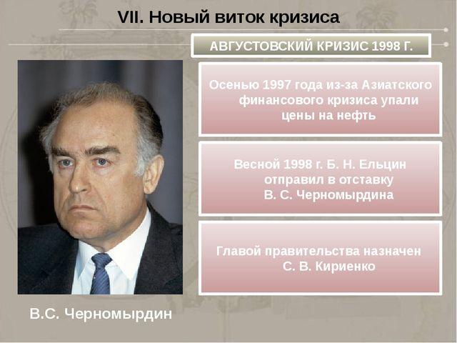 VII. Новый виток кризиса В.С. Черномырдин АВГУСТОВСКИЙ КРИЗИС 1998Г. Осенью...