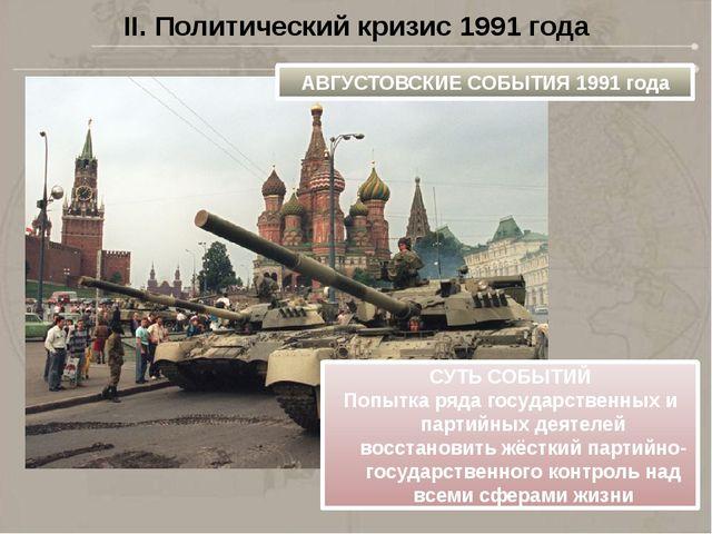 II. Политический кризис 1991 года АВГУСТОВСКИЕ СОБЫТИЯ 1991 года СУТЬ СОБЫТИЙ...