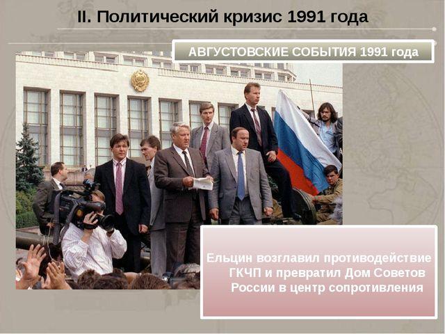 II. Политический кризис 1991 года АВГУСТОВСКИЕ СОБЫТИЯ 1991 года Ельцин возгл...