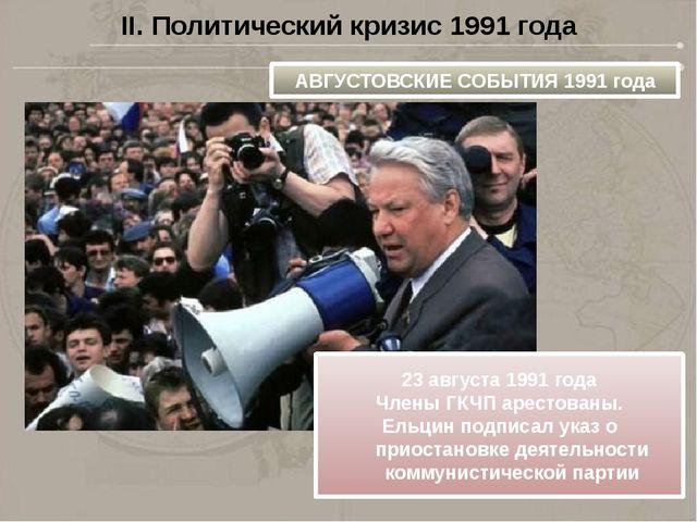 II. Политический кризис 1991 года АВГУСТОВСКИЕ СОБЫТИЯ 1991 года 23 августа 1...