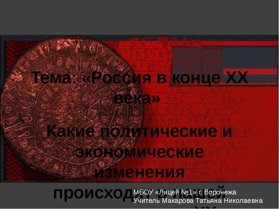 Тема: «Россия в конце XX века» Какие политические и экономические изменения п...