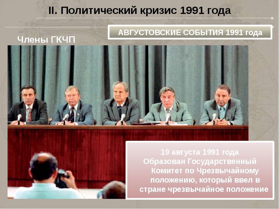 II. Политический кризис 1991 года Члены ГКЧП АВГУСТОВСКИЕ СОБЫТИЯ 1991 года 1...