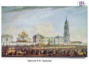 Воронежские художники прославляли Петербургскую академию художеств (Ф.Ф. Чури