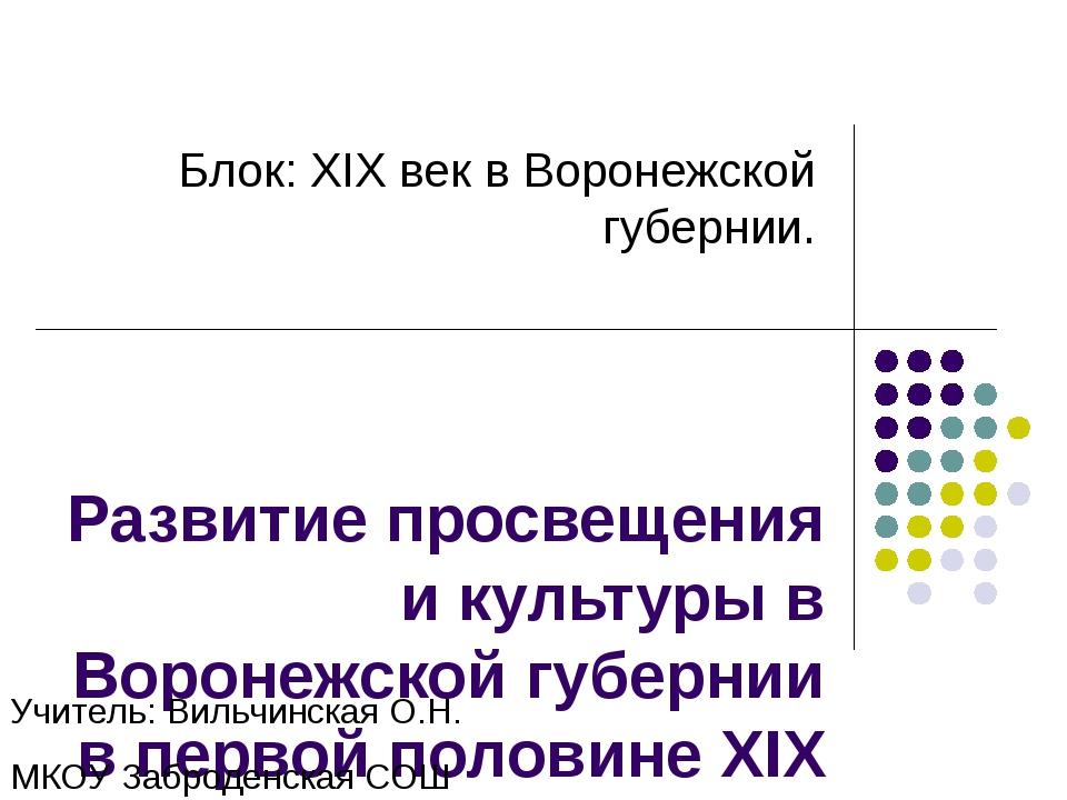 Развитие просвещения и культуры в Воронежской губернии в первой половине XIX...