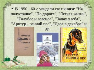 """В 1950 - 60-е увидели свет книги: """"На полустанке"""", """"По дороге"""", """"Легкая жизнь"""