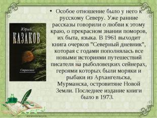 Особое отношение было у него к русскому Северу. Уже ранние рассказы говорили