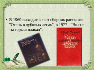 """В 1969 выходит в свет сборник рассказов """"Осень в дубовых лесах"""", в 1977 - """"Во"""