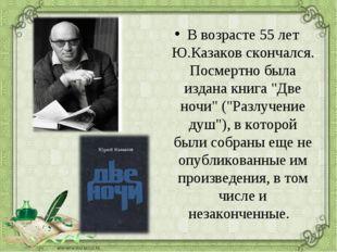 """В возрасте 55 лет Ю.Казаков скончался. Посмертно была издана книга """"Две ночи"""""""