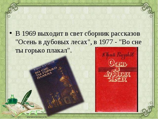 """В 1969 выходит в свет сборник рассказов """"Осень в дубовых лесах"""", в 1977 - """"Во..."""