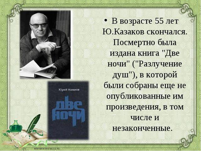 """В возрасте 55 лет Ю.Казаков скончался. Посмертно была издана книга """"Две ночи""""..."""