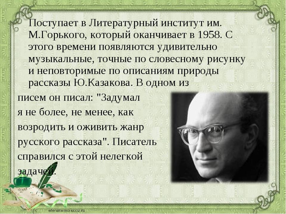 Поступает в Литературный институт им. М.Горького, который оканчивает в 1958....