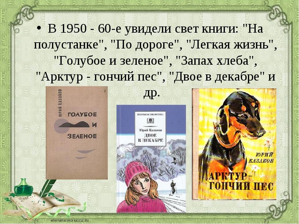 """В 1950 - 60-е увидели свет книги: """"На полустанке"""", """"По дороге"""", """"Легкая жизнь..."""