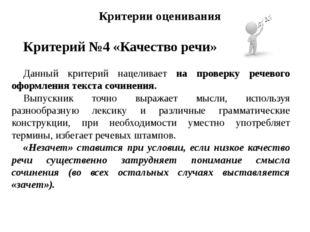 Критерии оценивания Критерий №4 «Качество речи» Данный критерий нацеливает на