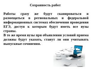 Сохранность работ Работы сразу же будут сканироваться и размещаться в региона