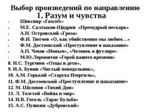 Шекспир «Гамлет» М.Е. Салтыков-Щедрин «Премудрый пескарь» А.Н. Островский «Гр