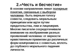 2.«Честь и бесчестие» В основе направления лежат полярные понятия, связанные