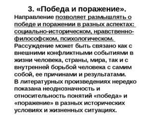 3. «Победа и поражение». Направление позволяет размышлять о победе и поражени