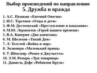 1. А.С. Пушкин «Евгений Онегин» 2. И.С. Тургенев «Отцы и дети» 3. Ф.М. Достое