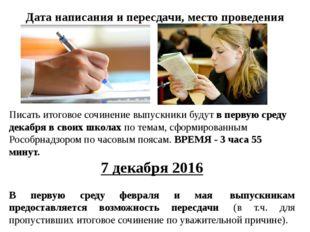Дата написания и пересдачи, место проведения Писать итоговое сочинение выпуск