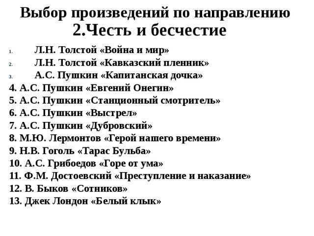Л.Н. Толстой «Война и мир» Л.Н. Толстой «Кавказский пленник» А.С. Пушкин «Кап...