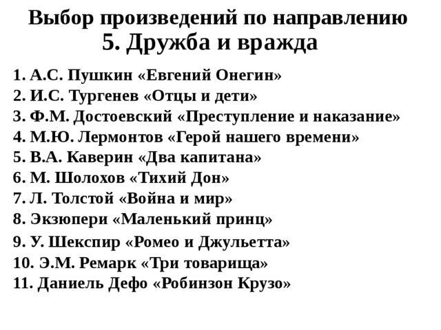 1. А.С. Пушкин «Евгений Онегин» 2. И.С. Тургенев «Отцы и дети» 3. Ф.М. Достое...