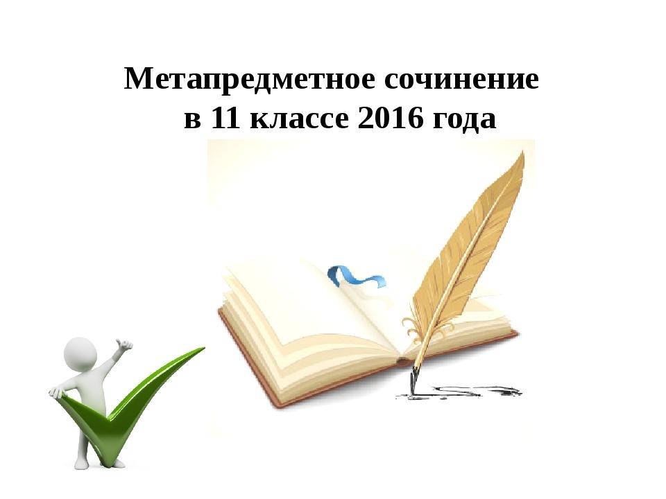 Метапредметное сочинение в 11 классе 2016 года