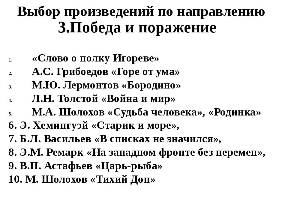 «Слово о полку Игореве» А.С. Грибоедов «Горе от ума» М.Ю. Лермонтов «Бородино...