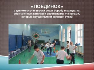 «ПОЕДИНОК» в данном случае игроки ведут борьбу в квадратах, обозначенных кегл