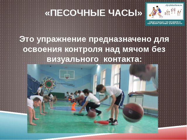 «ПЕСОЧНЫЕ ЧАСЫ» Это упражнение предназначено для освоения контроля над мячом...