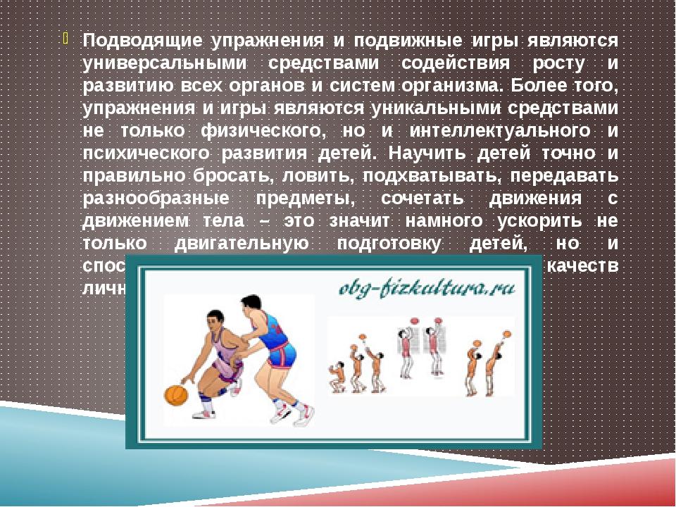 Подводящие упражнения и подвижные игры являются универсальными средствами со...