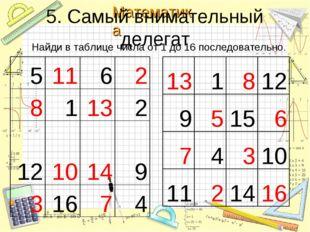 5. Самый внимательный делегат Найди в таблице числа от 1 до 16 последовательн
