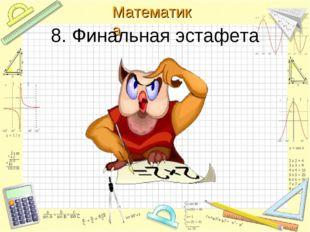 8. Финальная эстафета Математика