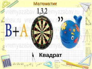 Квадрат Математика