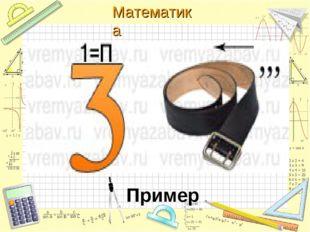 Пример Математика