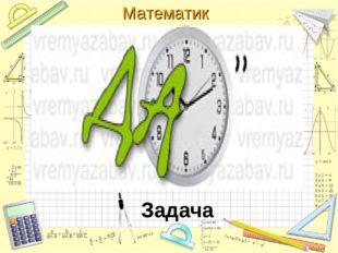 Задача Математика