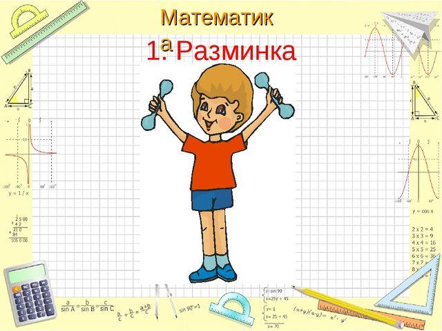 1. Разминка Математика